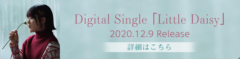 Digital Single「Little Daisy」2020.12.9 Release決定!!