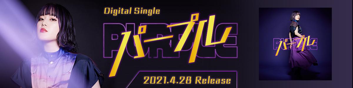 Digital Single「パープル」 2021.4.28 Release