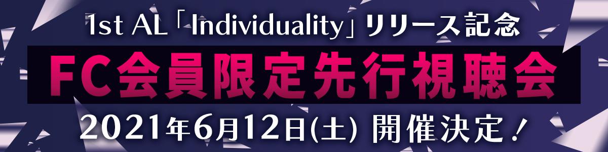こゑだ、1st AL「Individuality」リリース記念FC会員限定先行視聴会開催決定!