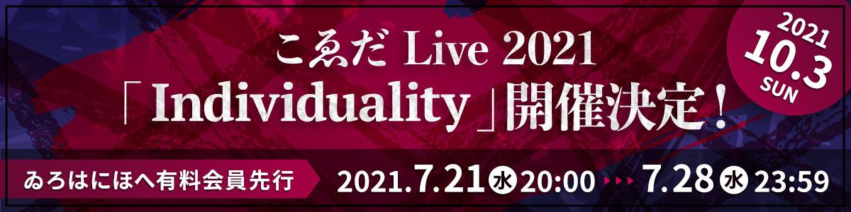 2021年10月3日(日) こゑだ Live 2021「Individuality」開催決定! FC会員限定最速チケット先行受付実施中!