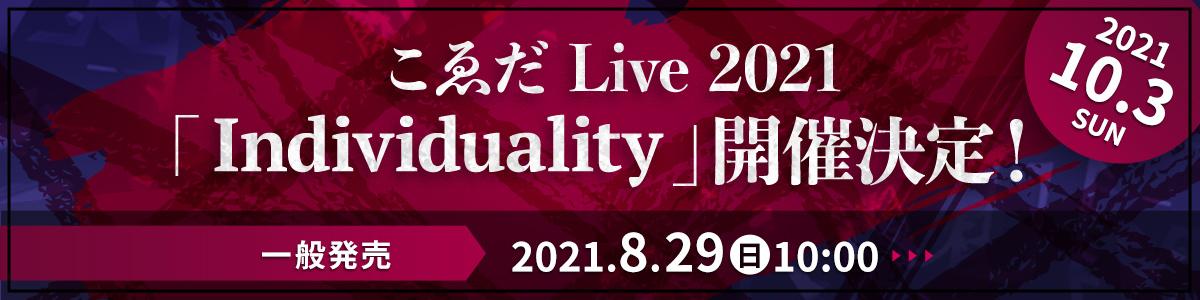 Live 2021「Individuality」一般発売実施中