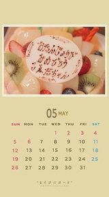 Calendar 2019.05 Smartphone