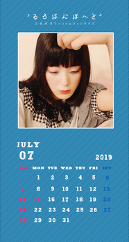 Calendar 2019.07 Smartphone
