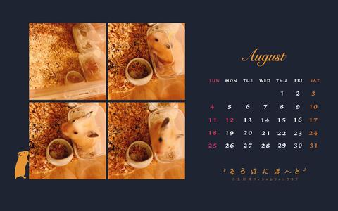 Calendar 2019.08 1920-1200