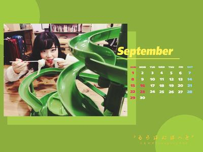 Calendar 2019.09 1600-1200