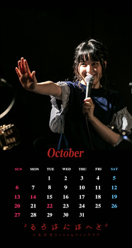 Calendar 2019.10 Smartphone