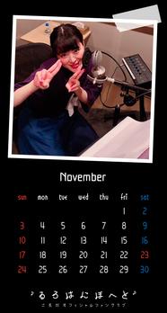 Calendar 2019.11 Smartphone