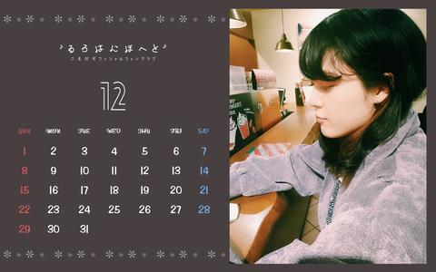 Calendar 2019.12 1920-1200