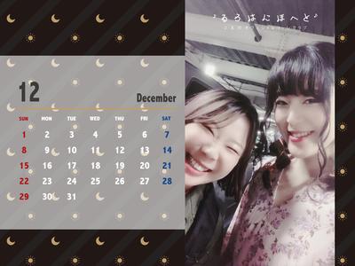 Calendar 2019.12 1600-1200