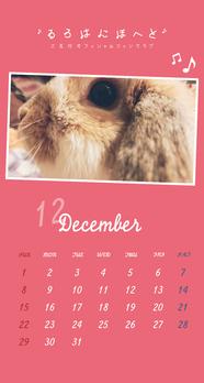Calendar 2019.12 Smartphone