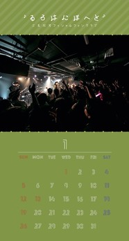 Calendar 2020.01 Smartphone