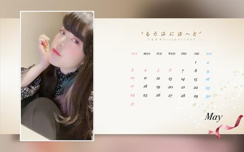 Calendar 2020.05 1920-1200