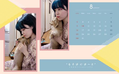 Calendar 2020.08 1920-1200