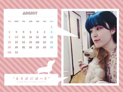 Calendar 2020.08 1600-1200