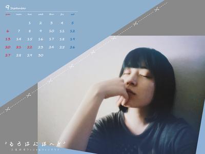 Calendar 2020.09 1600-1200