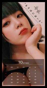 Calendar 2020.10 Smartphone