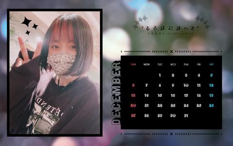 Calendar 2020.12 1920-1200