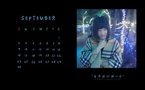 Calendar 2018.09 1920-1200