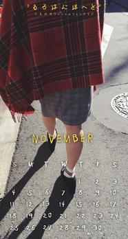 Calendar 2018.11 Smartphone