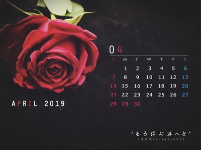 Calendar 2019.04 1600-1200