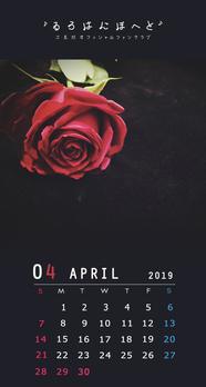 Calendar 2019.04 Smartphone